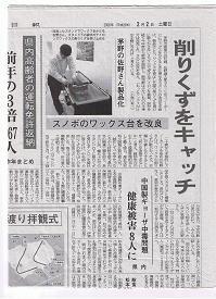 長野日報の記事に
